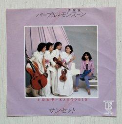 """画像1: EP/7""""/Vinyl  SANYO""""夏のパープル・キャンペーン""""CMソング パープルモンスーン/サンセット  上田知華+KARYOBIN  (1980)  electra"""