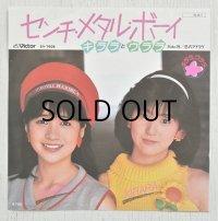 """EP/7""""/Vinyl  センチ・メタル・ボーイ / 恋のアドリヴ  キララとウララ  (1984)  Victor"""