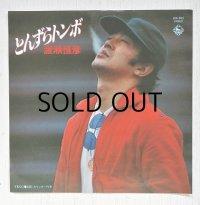"EP/7""/Vinyl  見本品  とんずらトンボ/ カウンター列車  渡瀬恒彦  (1979)  KING"