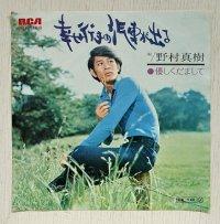 "EP/7""/Vinyl  幸せ行きの汽車が出る/ 優しくだまして  野村真樹(現、将希)  (1971)  RCA"