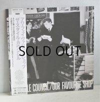 """LP/12""""/Vinyl  アワ・フェイヴァリット・ショップ  ザ・スタイル・カウンシル  (1985)  polydor  帯、見開きライナー付"""