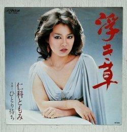 """画像1: EP/7""""/Vinyl  浮き草/ひとり待ち  仁科ともみ  (1982)  VICTOR"""