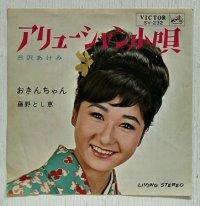 """EP/7""""/Vinyl  アリューシャン小唄 三沢あけみ  おきんちゃん 藤野とし恵  (1965)  VICTOR"""