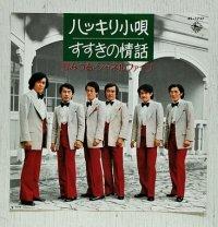 """EP/7""""/Vinyl  ハッキリ小唄/すすきの情話  原みつるとシャネルファイブ  (1973)  KING RECORDS"""