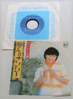 """画像1: EP/7""""/Vinyl/Single 『夢見るナンシー/ロックンロール・ベイビー』 (1977) ナンシー久美 千家和也作詞/菊池俊輔作曲/高田弘編曲 NIPPNO COLUMBIA"""