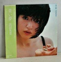 """LP/12""""/Vinyl  青い夢  浜田朱里  (1981)  CBS・SONY  帯、カラーピンナップ付歌詞カード、ポスター"""