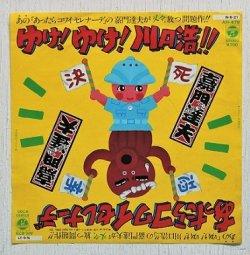 """画像1: EP/7""""/Vinyl  ゆけ!ゆけ!川口浩!!/あったらコワイセレナーデ  嘉門達夫  (1984)  COLOMBIA"""