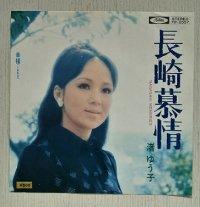 """EP/7""""/Vinyl  長崎慕情/幸福  渚ゆう子  ザ・ベンチャーズのカバー  (1971)  Toshiba"""