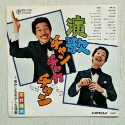 """画像1: EP/7""""/Vinyl  演歌チャンチャカチャン/おかしなおかしな演歌  平野雅昭  (1977)  TEICHIKU"""