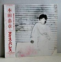 "LP/12""/Vinyl   ICE PALACE  本田恭章  (1982)  PHLIPS  帯付/ライナーなし"
