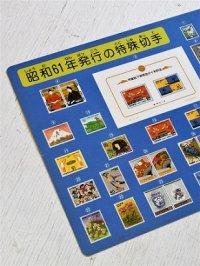 下敷き  郵政省  昭和61年発行の特殊切手