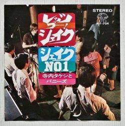 """画像1: EP/7""""/Vinyl  レッツ・ゴー!シェイク/ シェイクNO.1 寺内タケシとバニーズ  (1967)  KING"""