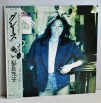 "LP/12""/Vinyl  グレース  福島邦子  (1981)  FOR LIFE  帯、歌詞カード付"