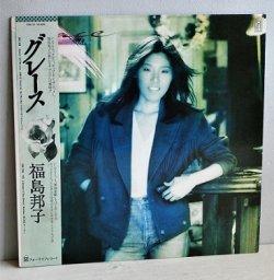 """画像1: LP/12""""/Vinyl  グレース  福島邦子  (1981)  FOR LIFE  帯、歌詞カード付"""