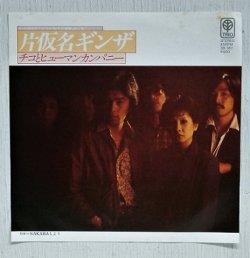 """画像1: EP/7""""/Vinyl  TVドラマ「虹子の冒険」挿入歌  片仮名ギンザ  SAKABAもよう  チコとヒューマンカンパニー  (1980)  TRIO"""