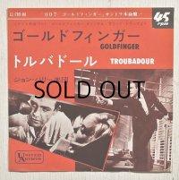 """EP/7""""/Vinyl/Single  映画「007/ ゴールドフィンガー」オリジナル・サウンド・トラック  ゴールドフィンガー/トルバドール  ジョン・バリー楽団  (1965)  UNITED ARTISTS"""
