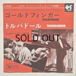 """画像1: EP/7""""/Vinyl/Single  映画「007/ ゴールドフィンガー」オリジナル・サウンド・トラック  ゴールドフィンガー/トルバドール  ジョン・バリー楽団  (1965)  UNITED ARTISTS"""