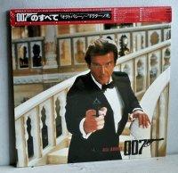 "LP/12""/Vinyl   ALL ABOUT 007/ 007 のすべて  ジョン・バリー・オーケストラ、パーシー・フェイス・オーケストラ 他  (1983)  CBS/SONY"