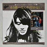 """EP/7""""/Vinyl  TVドラマ「沿線地図」 主題曲「もう森なんか行かない」/副主題曲「私の騎士」 フランソワーズ・アルディ  (1979)  EPIC/SONY"""