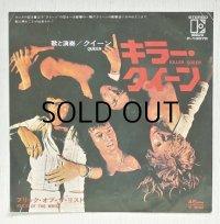 "EP/7""/Vinyl  キラークイーン/ フリック・オブ・ザ・リスト QUEEN クイーン  (1975) elektra"
