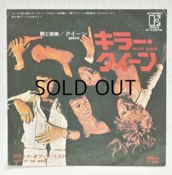 """画像1: EP/7""""/Vinyl  キラークイーン/ フリック・オブ・ザ・リスト QUEEN クイーン  (1975) elektra"""