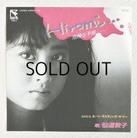 "EP/7""/Vinyl  Hiromi -危険な予感-/ エバーラスティング・サマー  仙道敦子  (1984)  HUMMING BIRD"