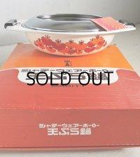 CARITT  シャンテー ホーローウェア  天ぷら鍋セット  フラワーデザインプリント  2.3L(Φ26.5cm)