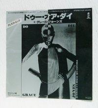 "EP/7""/Vinyl  ドゥー・オア・ダイ/ わかれの翼  グレース・ジョーンズ  (1978)  Island"