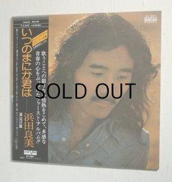 """画像1: LP/12""""/Vinyl   混沌の章  浜田良美  (1975)  AARD-VARK  見開きピンナップ式歌詞カード"""
