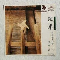 EP/7inch/シングル  風車/もう言わないで  岡本正  (1974)  VICTOR