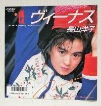 """EP/7""""/Vinyl  ヴィーナス/True Lover〜見つめかえして〜  長山洋子  (1986)  Victor"""
