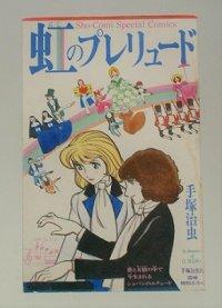 週刊少女コミック  手塚治虫氏追悼特別ふろく  『虹のプレリュード』 (1989)