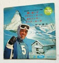 """EP/7""""/Vinyl   東宝映画「アルプスの若大将」主題歌  蒼い星くず/ブライト・ホーン/走れドンキー/モンテ・ローザ  加山雄三  (1966)  Toshiba"""