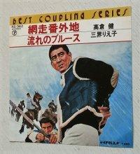 """EP/7""""/Vinyl  BEST COUPLING SERIES  網走番外地 高倉健  流れのブルース 三界りえ子 TEICHIKU"""