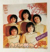"""EP/7""""/Vinyl   キャットマン・ディスコ/悲しみの翼  クリッパー  (1978) Tee"""