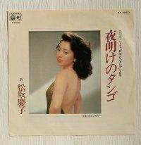 """EP/7""""/Vinyl  TVドラマ「夜明けのタンゴ」主題歌 夜明けのタンゴ/恋のメモリー  松坂慶子  (1981)  RCA"""