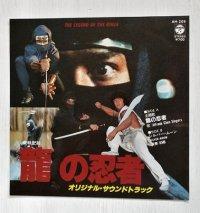 "EP/7""/Vinyl   映画「龍の忍者」  THE LEGEND OF THE NINJA  龍の忍者/シルバームーン  (1982) COLOMBIA"