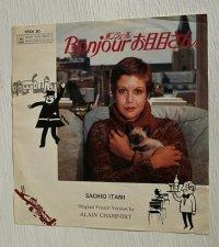 """EP/7""""/Vinyl  記念品  KANEBO キャンペーン・ソング  Bonjourボンジュール お目、目さん。 伊丹サチオ  (1975)  CBS/SONY"""