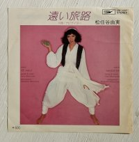 "EP/7""/Vinyl   遠い旅路 /ナビゲーター   松任谷由実  (1977)  EXPRESS"
