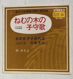 """画像1: EP/7""""/Vinyl   皇太子妃美智子殿下御作詞  ねむの木の子守歌 /おめめがさめればかあさん   梓みちよ、ひばり児童合唱団  (1966)  KING"""