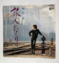 "EP/7""/Vinyl   旅人ひとり/マイ・ウェイ  神谷明  (1979)  COLOMBIA"