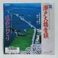 """EP/7""""/Vinyl  瀬戸大橋音頭 /塩飽おどり  松本美智子、樋口誠二  (1986)  Victor"""