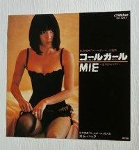 """EP/7""""/single  映画『コールガール』  コールガールー夜明けのマリアー/ カム・バック  MIE  (1982)  Victor"""