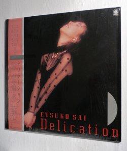 """画像1: LP/12""""/Vinyl  デリケーション  彩恵津子   (1986)   CONTINENTAL   シュリンク、帯、ライナー付"""