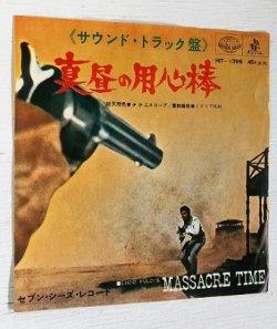 """画像1: EP/7""""/Vinyl   サウンド・トラック盤  真昼の用心棒/テレーサ  セルジョ・エンドリコ  SEVEN SEAS  (1966)"""