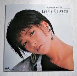 """画像1: LP/12""""/Vinyl   lonely universe   堀ちえみ  (1985)  CANYON  見開き歌詞カード付"""