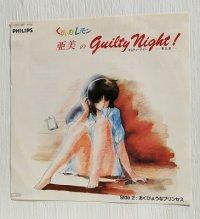 "EP/7""/Vinyl  くりいむレモン  亜美のguilty night!  おくびょうなプリンセス  亜美  (1985)  PHILIPS"