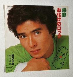 """画像1: EP/7""""/Vinyl  帰郷/お化けのロック  郷ひろみ、樹木希林  (1977)  CBS SONY"""