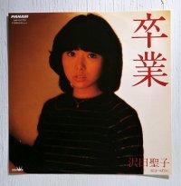 """EP/7""""/Vinyl  卒業/ 涙はつばさに 沢田聖子  (1982)  PANAM"""