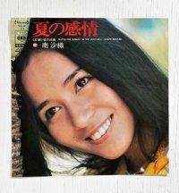 "EP/7""/Vinyl  夏の感情/愛の序曲  南沙織  (1974)  CBS SONY"